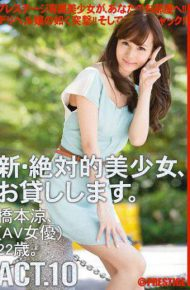 CHN-020 New Absolute Beautiful Girl I Will Lend You. ACT.10 Ryo Hashimoto