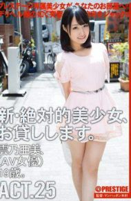 CHN-047 New Absolute Beautiful Girl I Will Lend You. ACT.25 Kumo Ami