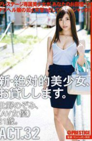 CHN-059 New Absolute Pretty I Will Lend You. ACT.32 Kitano Nozomi