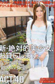 CHN-073 New Absolute Pretty I Will Lend You. ACT.40 MizuKino Love