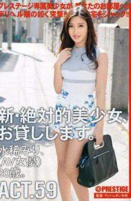 CHN-117 New Absolutely Beautiful Girl And Then Lend You. Act.62 Aya Sakurai