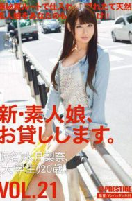 CHN-043 New Amateur Daughter I Will Lend You. VOL.21