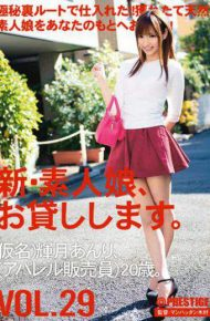 CHN-061 New Amateur Daughter I Will Lend You. VOL.29