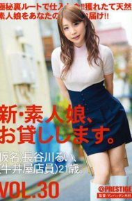 CHN-064 New Amateur Daughter I Will Lend You. VOL.30
