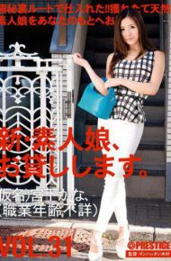 CHN-065 New Amateur Daughter I Will Lend You. VOL.31