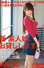 CHN-068 New Amateur Daughter I Will Lend You. VOL.32