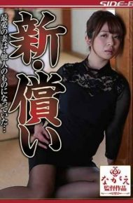 NSPS-685 New Amends The Beloved Wife Was Becoming Of Others Okami Young Leaves