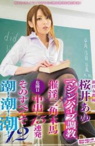 SVDVD-465 New Female Teacher Sakurai Ayu Machine Vibe Torture Aphrodisiac Triangle Horse Pies Danger Date 15 Volley Tide That At All!tide!tide!twelve