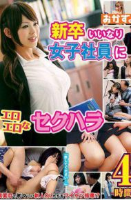 OKAX-321 New Graduate No Exception 4 Hours Of Erotic Sexual Harassment To Female Employees