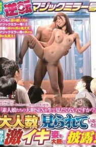 "SDMM-003 New Idea!Reverse Magic Mirror ""Do Not You Want To See Amateur Girls' Bold SEX Live""I Do Not Know That It Is Seen By A Large Number Of People And Boldly Showed The Intense Iki!"