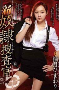 RBD-912 New Slavery Investigator 5 Sun Yuzu Sunflower