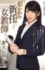 ATID-342 New Target Female Teacher Targeted Shiori Kuraki