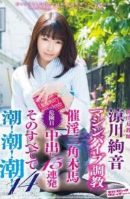 SVDVD-484 New Teacher Ryokawa Aya-on Out Machine Vibe Torture Aphrodisiac Triangle Horse In Danger Date 15 Barrage Tide That At All!tide!tide!14