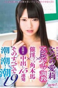 SVDVD-533 New Woman Teacher Natsume Airi Machine Vibe Torture Aphrodisiac Triangular Wooden Horse Out Of Danger Date Of 15 Barrage That All In The Tide!tide!tide!19