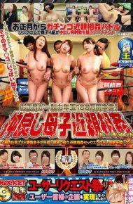 RCT-939 New Year Is Turn Lottery 1 Million Yen Contention!good Friend Mother And Child Incest Tournament