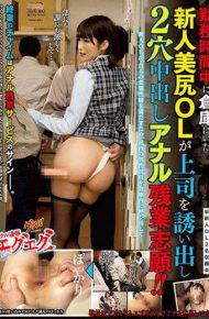 GEGE-007 Newcomer Beauty Butt Ol Who Was In The Warehouse During Working Hours Led Her Boss 2 Holes Inside Out Voluntary Anal Petition Overtime! It Is!