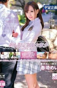 MDTM-481 Newcomer Limited Uniform Uniform Walk Dating Club Spring Saitama Vol.001