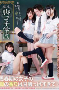 NFDM-517 NFDM-517 Private Leg Koki Gakuen The Girl's Leg Scent Of Adolescence Is Too Sweet And Sour …