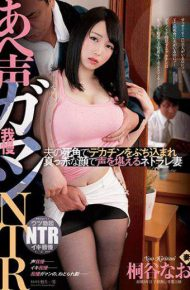 NGOD-076 NGOD-076 NTO Husband 's Blind Spot Puts Decacine In His Blind Spot And Can Hear His Voice With A Bright Red Face Kotani Kotani