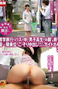 NHDTA-845 NHDTA-845 Not Refuse To Give Me The Boys' School Students In The School Trip Of The Bus Was Let Cum Secretly In Friendly Cowgirl Guide's 2