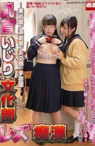 NHDTB-131 Nipple Teasing Cultural Club Lesbian Molest Art Department Theater Department Astronomy Division Handicraft Department
