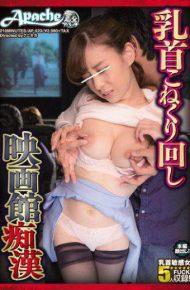 AP-523 Nipple Turning Rotation Movie Theater Molester