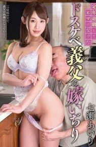 VENU-793 Nishise Ichiri Who Is Married To A Father-in-law Who Was Retired From Retirement Age