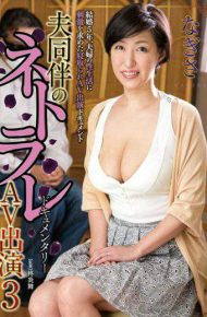 EMAZ-371 Niterra Av Apprentice Accompanied By Husband 3 Nagisa