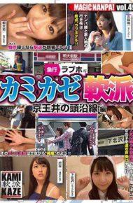 NMP-049 NMP-049 Magic Nanpa!Vol.49 Kamikaze Flexible Keio Keio Ino Head