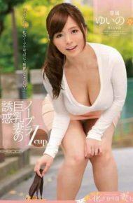 EYAN-003 No Bra Icup Busty Yui Temptation Of Wife