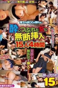 SGSR-193 No Drunken Woman Inserts Without Permission 15 People 4 Hours