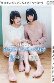 SDAB-009 No Is The To Girls And Etch First Lesbian Lifting Of The Ban In Ryoumi Misa Yuri Asada W Cast Close Friends