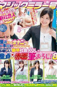 SDMU-559 No. Magic Mirror Can You Help Of The Virgin-kun Of Masturbation Heart Multiplied By The Voice In The City-friendly New Graduates Working People Ol Is Blush Brush Wholesale The Virgin-kun!8