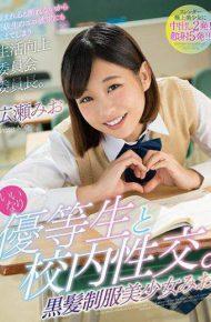 MMSB-001 No Way Better Than Honors Students And School Intercourse.black Hair Uniform Uniform Beauty Girl Mao
