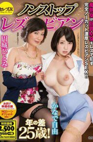 CEAD-238 Nonstop Lesbian Kana With Free Castle Hitomi