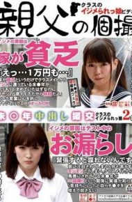 OYJ-019 Not Year Is Out Bullying Raremmusume Two Of Compensated Dating Class