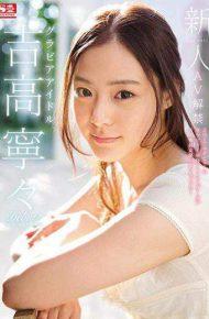 AVOP-303 Novelty No. 1 STYLE Gravure Idol Yoshitaka Nenee AV Lifting
