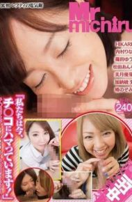 """MIST-026 """"now We Are Addicted To Switch Co !""""no Need Personality Of Man On Earth Kofechi!only Switch Co Want!"""