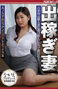 NSPS-589 NSPS-589 To My Wife's Expensive Commodity Purchaser My Wife Became A Different Person Atoning Me … Ayame Ichimatsu