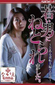 NSPS-641 NSPS-641 Early Talk Of A Reverse Couple A Young Man Got It. Ken Miyako Ichijo