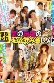 AKID-044 NTL Wife &#39s Workplace Drunk Drinking Party At Bedtime Limited Private Houseboat Banquet DVD 4 Young Wife 2 People At The Same Time!Mom Friends Inside Creation Editing Aiko 36 Years Old E Cup Nozomi 33 Years Old F Cup