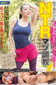 MRXD-076 NTR Maso Training On Married Couple Jogger That I Saw In Town! ! Kaori Kaori