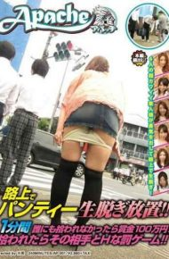 AP-001 Nugi Panties On The Street Left Raw! !1 Million Yen Prize Money You Did Not Pick Up Anyone For One Minute! H Game Punishment And That Person Was Picked Up! !