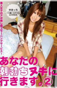 FST-007 Nuki Immediately Go To Your Morning Erection. Two