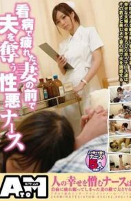 ATOM-054 Nurse Hate The Happiness Of The People Le Ya Husband And Wife Fell Asleep Next To Tired To Take Care Of!