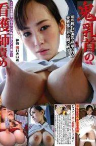 OKS-001 Nurses Blame Kamiyama Asuka Demon Nipples