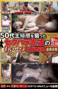 JJPP-047 Obscenity Yoga Classes Voyeur Post Of Sexual Harassment Teacher Aimed At 50s Housewives