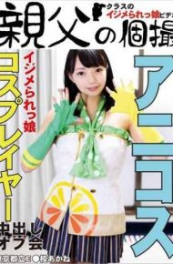 OYJ-048 Off Meeting Pies Bullying Raremmusume Cosplayers Akane