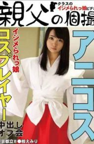 OYJ-054 Off Meeting Pies Bullying Raremmusume Cosplayers Emiri