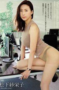 ATID-327 Office Lady's Moist Pantyhose Matsushita Saeko